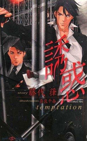 誘惑 (SHY NOVELS (202))