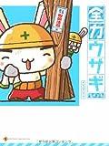 全力ウサギ  第4工事 上司部下取扱注意編 (メディアファクトリーのキャラクターブック)