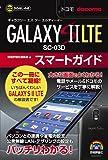 ゼロからはじめる ドコモ GALAXY S II LTE SC-03D スマートガイド (ゼロからはじめる )