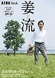 姜流(DVD付) (AERA Mook)