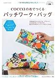 coccaの布でつくる パッチワーク・バッグ: プチ・ハンドメイド04 (学研ムック)