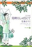 見晴らしガ丘にて 完全版 / 近藤 ようこ のシリーズ情報を見る