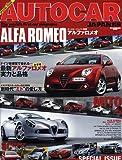 AUTOCAR JAPAN別冊アルファロメオ