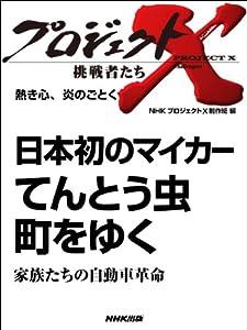 「日本初のマイカーてんとう虫町をゆく」~家族たちの自動車革命―熱き心、炎のごとく