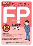 パーフェクトFP技能士入門(1・2級用)〈2008年度版〉