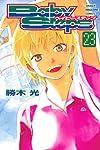 ベイビーステップ(23) (講談社コミックス)