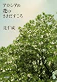 アカシアの花のさきだすころ―ACACIA―