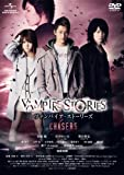 ヴァンパイア・ストーリーズ CHASERS[DVD]