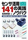 センサ活用141の実践ノウハウ―実物写真と動作回路で素子の使い方を理解する 松井邦彦