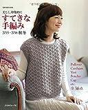 すてきな手編み 2015~2016秋冬 (Let's Knit series)