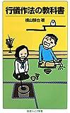 行儀作法の教科書 (岩波ジュニア新書)