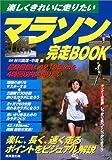 マラソン完走BOOK―楽しくきれいに走りたい