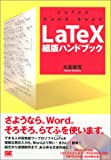 LaTeX組版ハンドブック