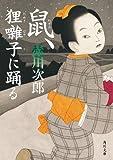 鼠、狸囃子に踊る<「鼠」シリーズ> (角川文庫)