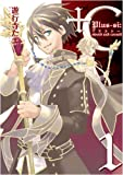 +C sword and cornett 1 (IDコミックス ZERO-SUMコミックス)