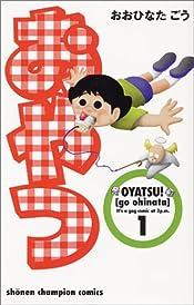 おやつ 1 (少年チャンピオン・コミックス)