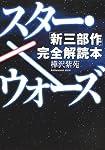 スター・ウォーズ「新三部作」完全解読本