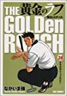 黄金のラフ ~草太のスタンス~ 第24巻
