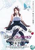 柚木ティナ ゴスロリコレクション [DVD]