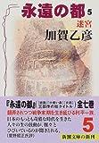 永遠の都〈5〉迷宮 (新潮文庫)