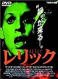 レリック [DVD]
