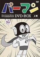 モノクロ版TVアニメ パーマン DVD BOX 上巻(期間限定生産)