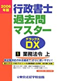 行政書士過去問マスターDX〈2006年版 1〉業務法令・上 (ラ…