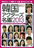 韓国アクターズ名鑑2013