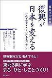 東日本大震災 復興が日本を変える-行政・企業・NPOの未来のかたち