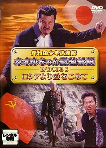 岸和田 少年愚連隊 カオルちゃん最強伝説 EPISODE 2 ロシアより愛をこめて