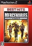 <EA BEST HITS>マーセナリーズ