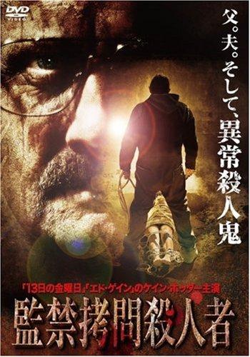 監禁拷問殺人者 [DVD]