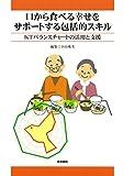 口から食べる幸せをサポートする包括的スキル: KTバランスチャートの活用と支援