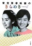 東宝青春映画のきらめき