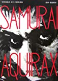SAMURAI AQUIRAX―宇野亜喜良時代小説挿画集