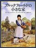 ブルックフィールドの小さな家—クワイナー一家の物語〈1〉 (世界傑作童話シリーズ)