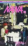 Nana (14) (りぼんマスコットコミックス―クッキー (1660))