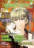 はばたきウォッチャー 2002秋号