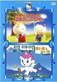 キティとミミィのあたらしいかさ&ユニコ 黒い雲と白い羽[DVD]