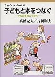 子どもと本をつなぐ—学校図書館の可能性 (岩波ブックレット (No.491))