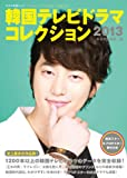 韓国テレビドラマコレクション2013