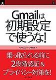 Gmailは初期設定で使うな! (インプレス(NextPublishing))