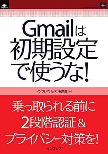 Gmailは初期設定で使うな! インプレス (インプレス(NextPublishing))