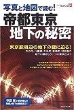 写真と地図で読む!帝都東京・地下の秘密 丸の内、八重洲、大手町、有楽町、日本橋の地下に眠るもう一つの東京とは? 東京駅周辺の地下の謎に迫る!