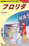B10 地球の歩き方 フロリダ 2011〜2012