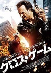 クロスゲーム [DVD]