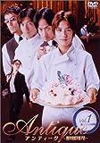 アンティーク~西洋骨董洋菓子店~ 1 [DVD]