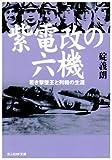 紫電改の六機—若き撃墜王と列機の生涯 (光人社NF文庫)