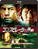 コンスピレーター   謀略 [Blu-ray]