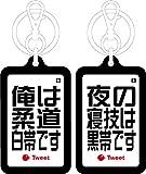 URK-12 俺は柔道白帯です オリジナルキーホルダー ウラオチキーホルダー ツイートシリーズ (黒)